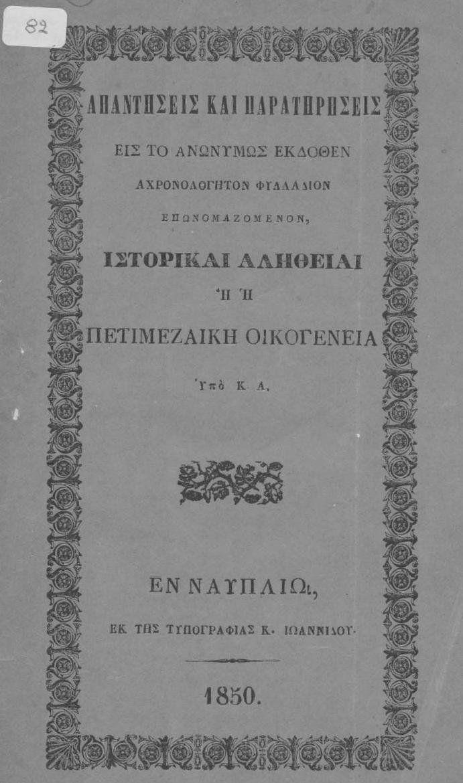 Άλλη μία πηγή για ορκωμοσία στις 17 Μαρτίου 1821 στην Αγία