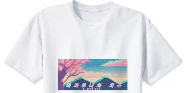 En esta camiseta de AliExpress no pone