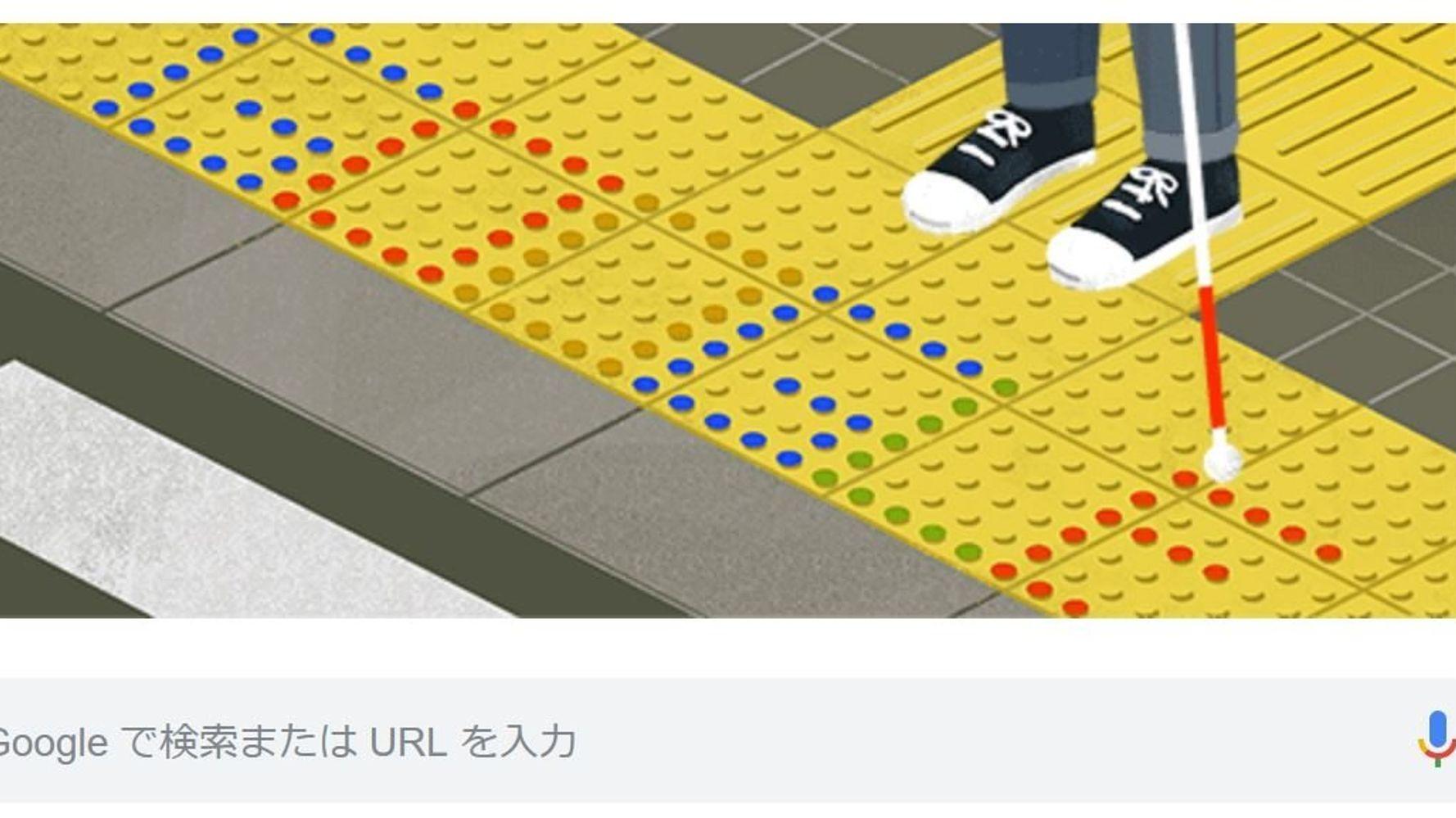 点字 ブロック 設置 基準