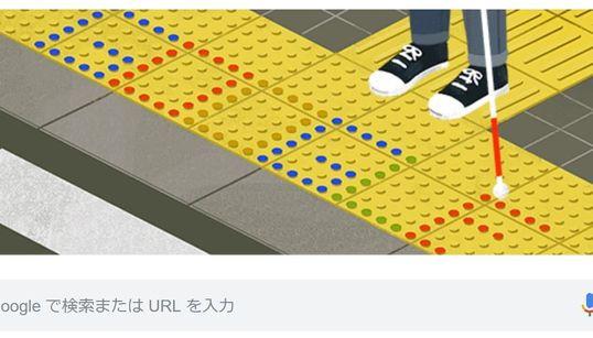 三宅精一さんをGoogleが称える。世界に広がった「点字ブロック」を生涯をかけて発明