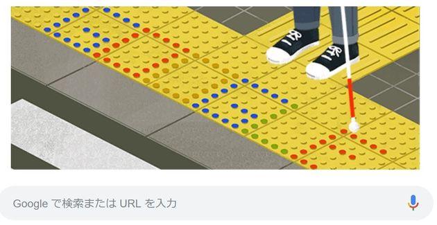 点字ブロックが初めて世に出た3月18日、Google