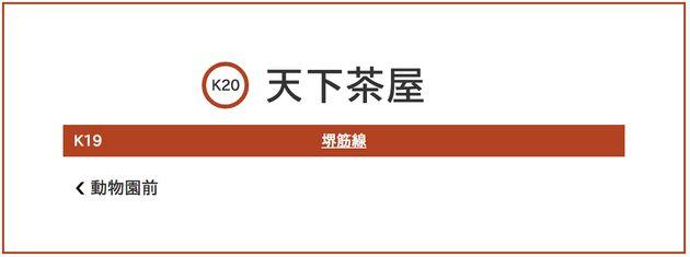 堺筋線 天下茶屋駅の駅構内表示