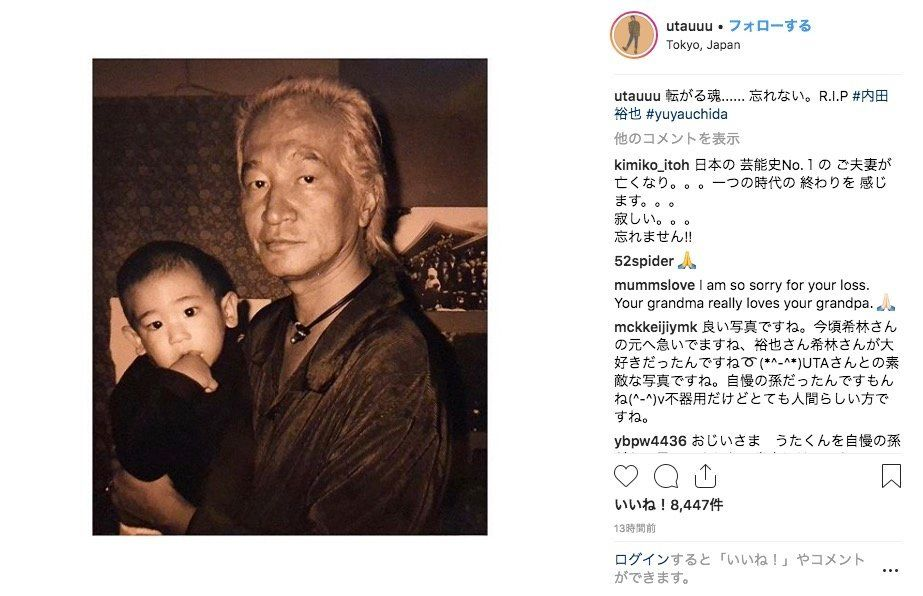 UTAさん、祖父・内田裕也さんの写真を投稿 「転がる魂......