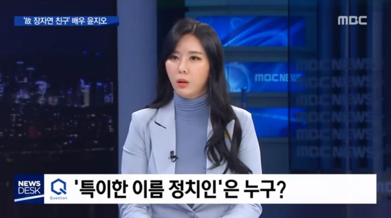 MBC '뉴스데스크' 왕종명 앵커가 윤지오에 '장자연 리스트' 실명 공개를 요구해