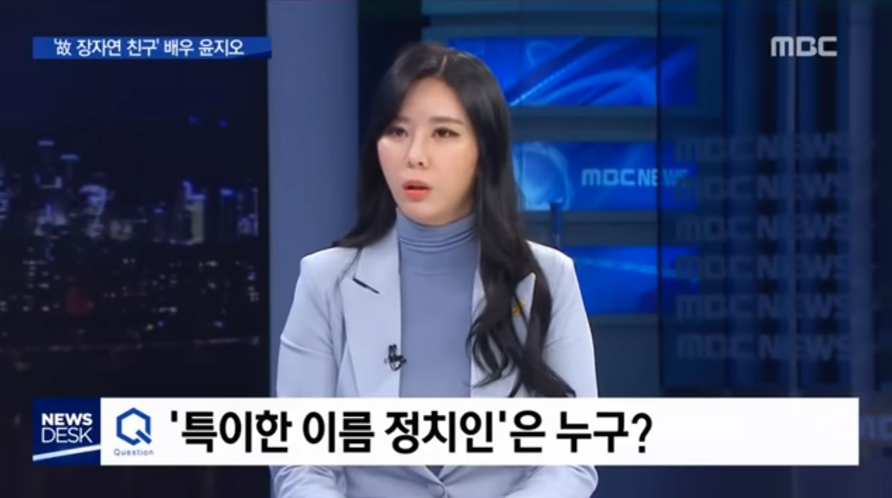 MBC '뉴스데스크'가 윤지오에 '장자연 리스트' 실명 공개를