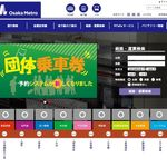大阪メトロのサイト、計4カ所の英訳誤り 「サカイマッスル」だけやない、天下茶屋は…