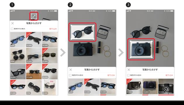 「メルカリ」に写真検索機能が登場、商品名が不明でもAIで探せるように