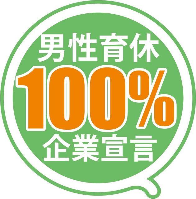 男性育休100%宣言