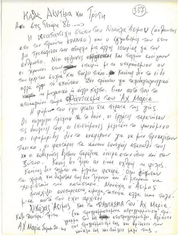 Το ανέκδοτο αρχείο του Νικόλα Άσιμου για πρώτη φορά σε