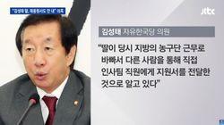 김성태의 딸이 KT 공채에 원서도 내지 않고 붙었다는 얘기가