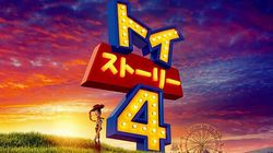 『トイ・ストーリー4』アメリカ版の予告映像が公開 すでに泣きそう