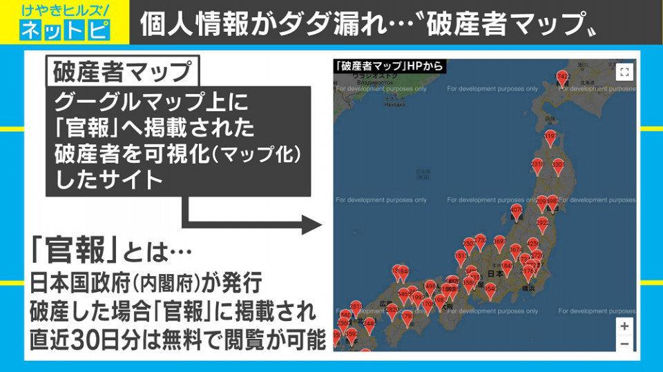 破産者を可視化した「破産者マップ」閉鎖へ、集団訴訟の動きも「これを放置したら日本社会の底が抜ける」