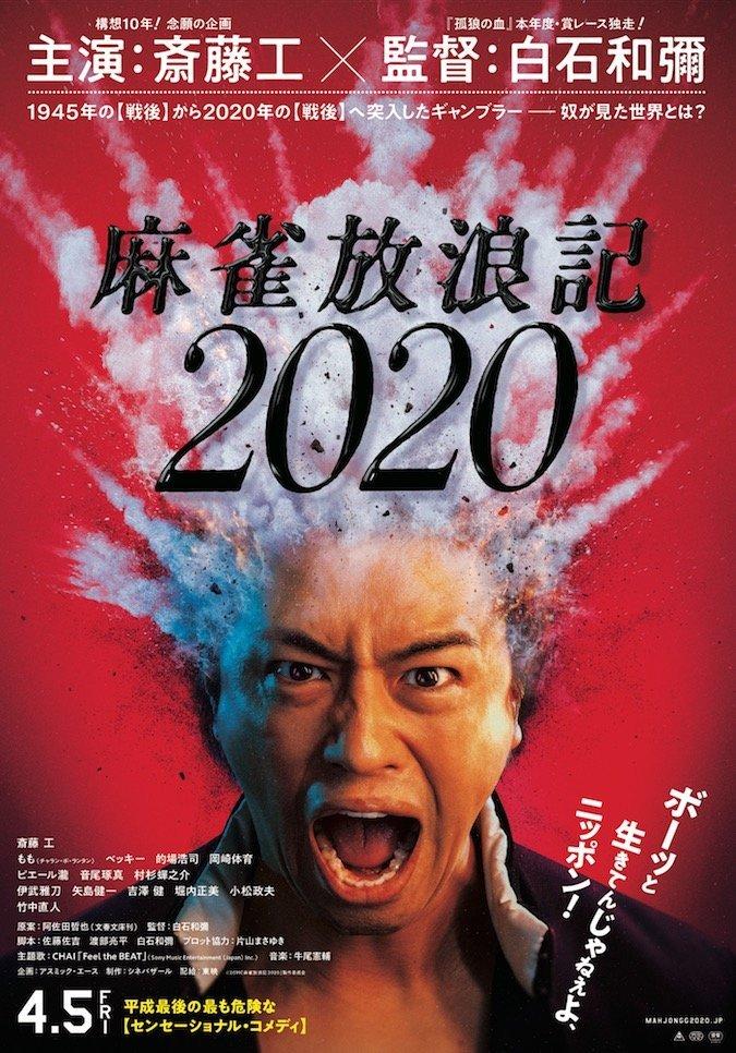 """ピエール瀧出演作の""""自粛ムード""""に東映が一石投じる。白石和彌監督「過去作を一律でなくすのは、文化にとって損失」"""