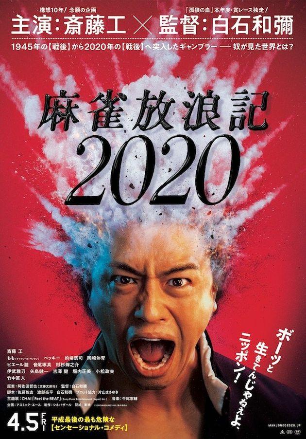 「麻雀放浪記2020」のポスタービジュアル