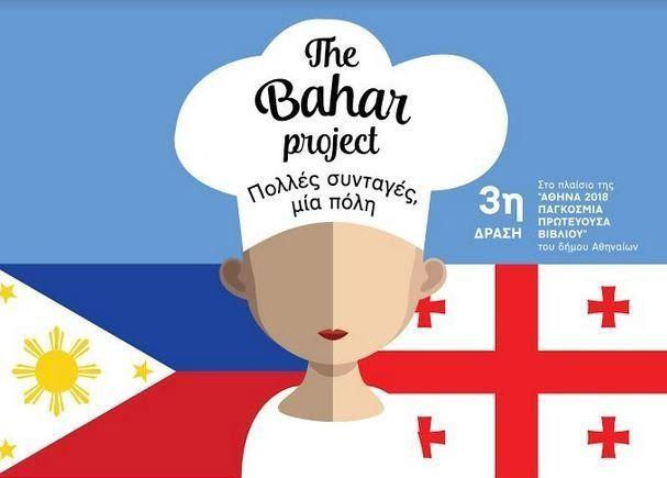 Bahar Project: Ραντεβού στην Κυψέλη με συνταγές από τις Φιλιππίνες και τη
