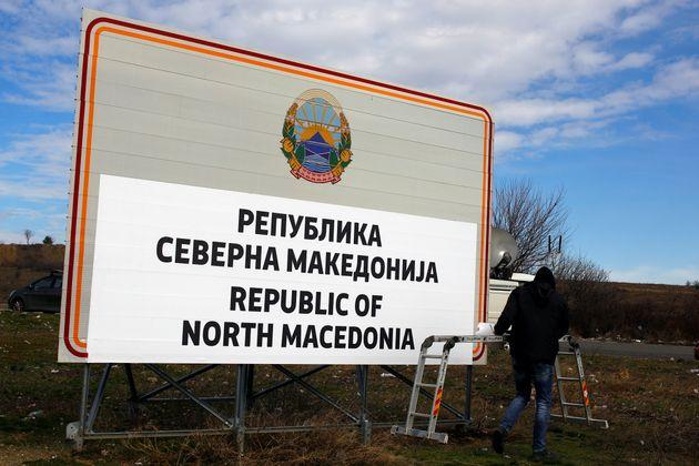 H Βόρεια Μακεδονία αλλάζει όνομα στο πρακτορείο ειδήσεων και τα