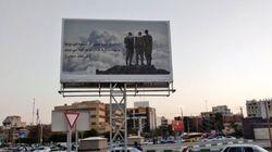 L'Iran retire un panneau commémoratif après avoir affiché des soldats israéliens par