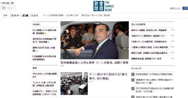 Carlos Ghosn, arrêté au Japon pour fraude fiscale, fait la Une du Sankey