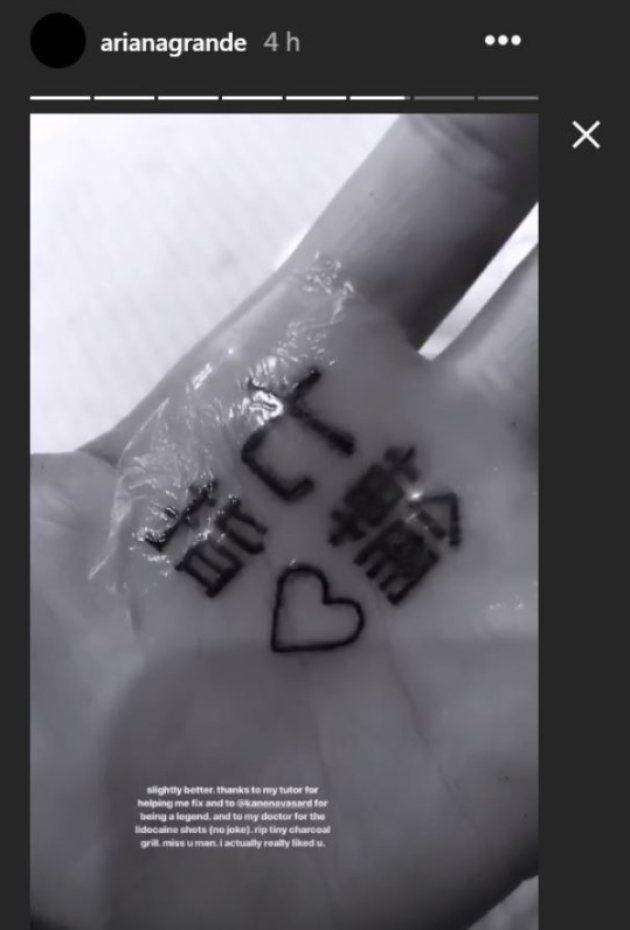 Ariana Grande a fait corriger son tatouage et c'est