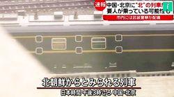 Kim Jong Un est-il à Pékin? L'arrivée de ce train blindé et une sécurité draconienne alimentent la