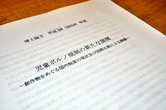 慶大、渡辺真由子氏の博士学位取り消し 博士論文の「無断転載」が原因か