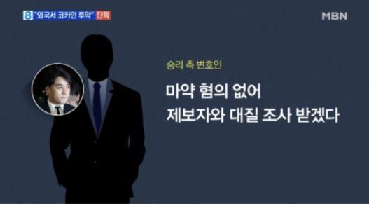 '코카인 투약 의혹'에 승리 측이 밝힌