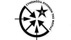 Qui est ce groupuscule grec soupçonné de l'envoi du colis piégé au FMI à