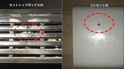 韓国のホテルに隠しカメラ、盗撮映像をネット生中継 対策方法は?