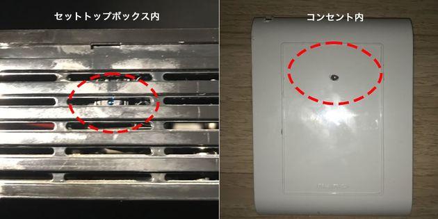 セットトップボックス(衛星放送用)やコンセントに設置された隠しカメラ