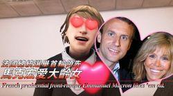 La loufoquissime vision taïwanaise du coup de foudre entre Emmanuel et Brigitte