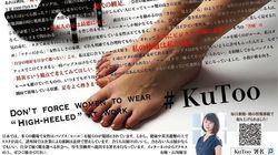 일본 여성들은 지금 '#KuToo' 운동을 하고