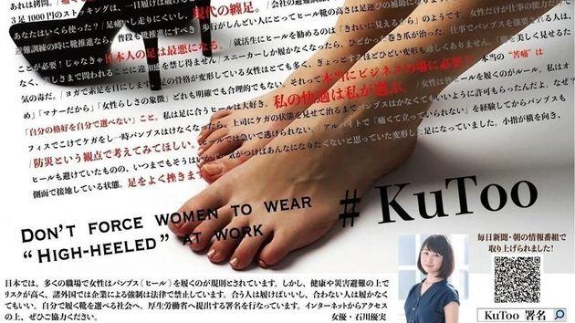 일본 여성들은 지금 '하이힐 신지 않을 권리'를 위해 '#KuToo' 운동을 하고