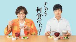 ドラマ『きのう何食べた?』予告動画公開、ファン歓喜 西島秀俊演じるシロさんの料理が「リアルで見られるのすごく嬉しい」