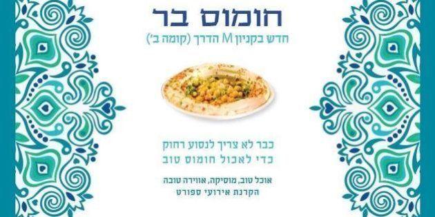 Ce restaurant israélien fait une remise de 50% sur le houmous servi à une table où Arabes et Juifs mangent