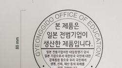 """경기도의 """"일본 전범 기업 인식표 조례안""""을 여럿이 반대한"""