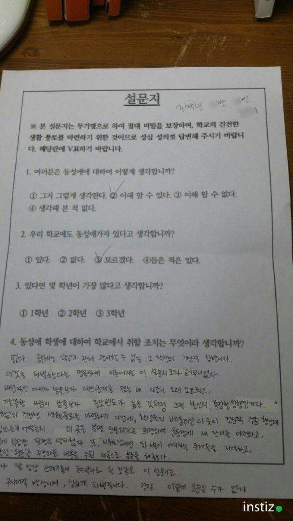 Un étudiant coréen s'indigne d'un questionnaire sur