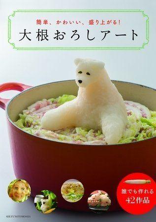 PHOTOS. Les sculptures de plats à base de radis, imaginées par l'artiste japonais Masanori