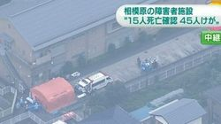 19 morts dans l'attaque d'un centre pour handicapés au