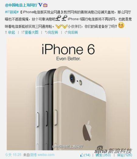 iPhone 6: Une première publicité aurait filtré en