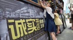 Dans cette librairie chinoise, on vous fait