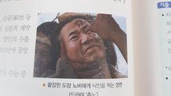 교학사가 한국사 교재에 '노무현 전 대통령 비하 사진'을