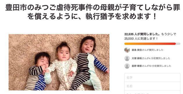 被告の母親へ執行猶予付き判決を求める署名キャンペーン