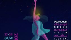 Mawjoudin Queer Film Festival: Tunis célèbre la culture