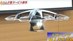 Ce drone de sécurité peut prendre en photo les