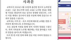 교학사가 '노무현 전 대통령 비하'에 관한 사과문을