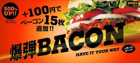 Burger King japonais : un Whopper de 1 050 tranches de bacon
