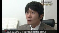 Ce professeur coréen gagne 4 millions de dollars par