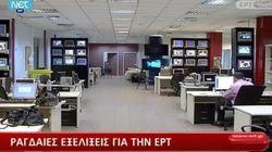 La télévision publique grecque a cessé