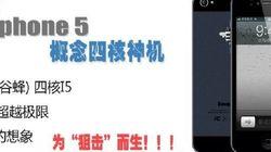 Goophone i5: un faux iPhone 5 commercialisé à Hong-Kong menace d'attaquer