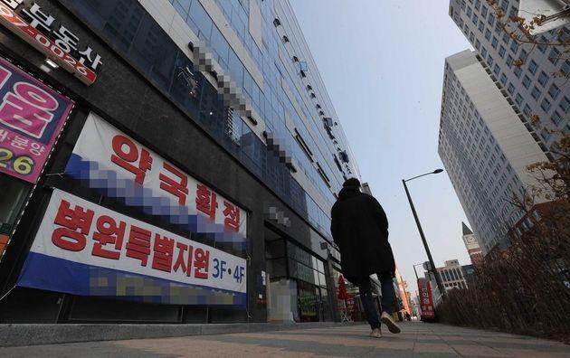 경기도 시흥시의 상가 건물 외벽에 약국을 모집하는 홍보 펼침막이